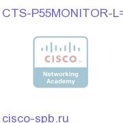 CTS-P55MONITOR-L=